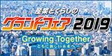 産業とくらしのグランドフェア2019 Growing Together-ともに新しい未来へ-